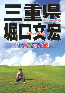 三重県のオススメを堀口文宏がチョイスした『ホリチョイ本』
