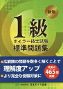 1級ボイラー技士試験標準問題集新版 [ 日本ボイラ協会 ]