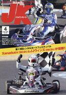 ジャパンカート(No.405(2018年4月号)