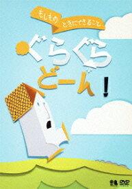 こどものための防災・防犯シリーズ「もしものときにできること」 ぐらぐらどーん!/自然災害編1 [地震・津波] [ (教材) ]