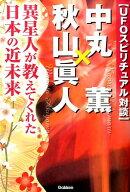 〈UFOスピリチュアル対談〉中丸薫×秋山眞人