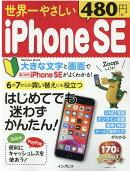 世界一やさしいiPhoneSE