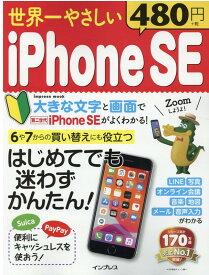 世界一やさしいiPhoneSE はじめてでも迷わずかんたん! (Impress mook)