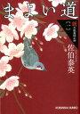 まよい道 新・吉原裏同心抄(一) (光文社文庫) [ 佐伯泰英 ]