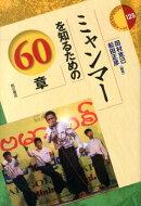 【謝恩価格本】ミャンマーを知るための60章