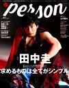 TVガイドPERSON(vol.80) 話題のPERSONの素顔に迫るPHOTOマガジン 特集:田中圭 求めるものは全てがシンプル。 (T…