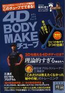 【バーゲン本】4D BODY MAKEチューブ TYPE理論