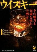 ウイスキーその魅力と知識を味わう芳醇本