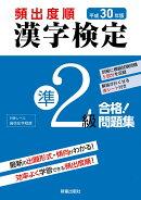 平成30年版 頻出度順 漢字検定準2級 合格!問題集
