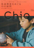 Chio(Number.114)
