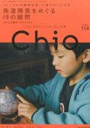 Chio(Number.114)