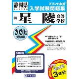 星陵高等学校(2020年春受験用) (静岡県私立高等学校入学試験問題集)