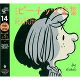 完全版ピーナッツ全集(14) スヌーピー1977~1978