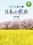 ピアノと歌う 日本の歌曲〜花の街〜