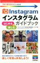 Instagramインスタグラムはじめる&楽しむガイドブック (今すぐ使えるかんたんmini) [ 藤田和重 ]