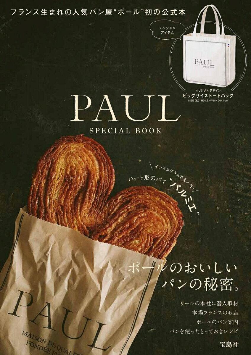 PAUL SPECIAL BOOK ([バラエティ])