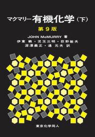 マクマリー有機化学(下)第9版 [ J. McMurry ]