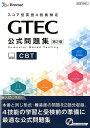 GTEC CBT公式問題集第2版 CD2枚・WEB音源付き [ ベネッセコーポレーション育成商品開発部 ]