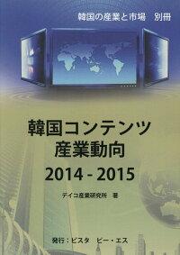 ブックス: 韓国コンテンツ産業動向(2014〜2015年) - DACO Industrial Rese - 9784907379148 : 本