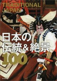 TRADITIONAL JAPAN日本の伝統&絶景100 (絶景100シリーズ) [ 朝日新聞出版 ]