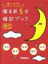 寝る前5分暗記ブック(中2) 頭にしみこむメモリータイム! [ 学研教育出版 ]