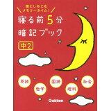 寝る前5分暗記ブック(中2)