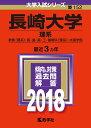 長崎大学(理系)(2018) (大学入試シリーズ)