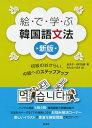 絵で学ぶ韓国語文法[新版] 初級のおさらい、中級へのステップアップ [ 金 京子 ]