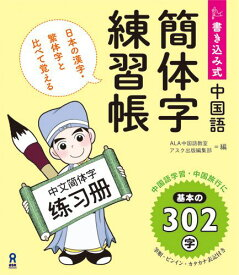 書き込み式中国語簡体字練習帳 日本の漢字・繁体字と比べて覚える [ ALA中国語教室 ]