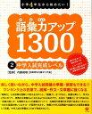 小学4年生から始めたい!語彙力アップ1300(2) 中学入試完全レベル [ 内藤俊昭 ]