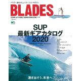 BLADES(Vol.18) SUP最新ギアカタログ2020 (エイムック)