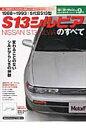 S13シルビアのすべて 美しきクルマの美学がここに (日本の傑作車シリーズ)