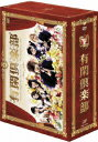 有閑倶楽部 DVD-BOX [ 赤西仁 ]