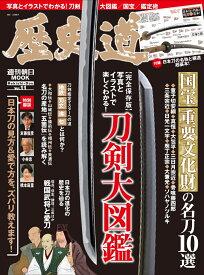 歴史道 Vol.11 (週刊朝日ムック) [ 朝日新聞出版 ]