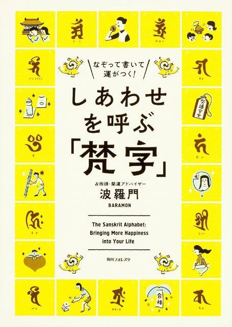 しあわせを呼ぶ「梵字」 なぞって書いて運がつく! (角川フォレスタ) [ 波羅門 ]