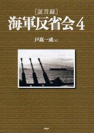 「証言録」海軍反省会(4) [ 戸高一成 ]