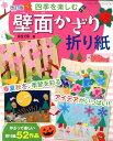 四季を楽しむ壁面かざり折り紙改訂版 春夏秋冬、季節を彩るアイデアがいっぱい! (レディブティックシリーズ)
