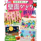 四季を楽しむ壁面かざり折り紙改訂版 (レディブティックシリーズ)