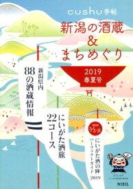 新潟の酒蔵&まちめぐり(2019春夏号) にいがた酒の陣2019パーフェクトガイド (cushu手帖)