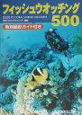 フィッシュウオッチング500 Guide to coral marine cre [ 月刊『マリンダイビング』編集部 ]
