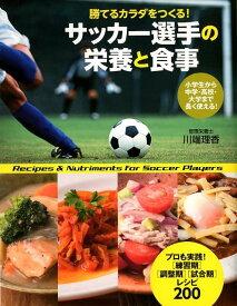 サッカー選手の栄養と食事 勝てるカラダをつくる! [ 川端理香 ]