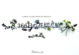 366日の花切り絵 [ 大橋忍 ]