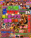 ぱちんこオリ術メガMIX(vol.35) (GW MOOK)