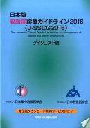 日本版 敗血症診療ガイドライン 2016 (J-SSCG2016) ダイジェスト版