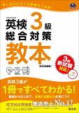 英検3級総合対策教本改訂増補版 (旺文社英検書)