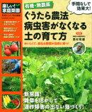 有機・無農薬ぐうたら農法病虫害がなくなる土の育て方