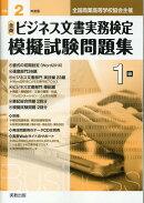 全商ビジネス文書実務検定模擬試験問題集1級(令和2年度版)