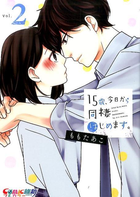 15歳、今日から同棲はじめます。(Vol.2) (COMIC維新) [ ももたあこ ]