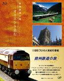 欧州鉄道の旅 オリエント急行 Blu-ray BOX【Blu-ray】