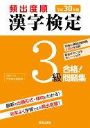 平成30年版 頻出度順 漢字検定3級 合格!問題集